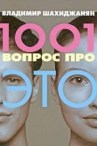 1001 вопрос про ЭТО. Владимир Шахиджанян