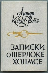 Записки о Шерлоке Холмсе. Артур Конан Дойл