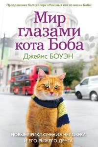 Мир глазами кота Боба. Боуэн Джеймс