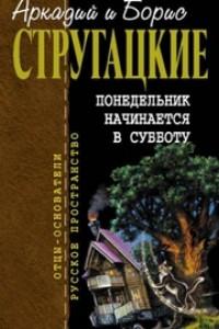 ponedelnik nachinaetsya v subbotu