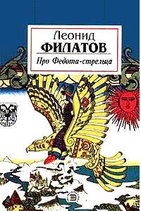 Про Федота-стрельца удалого молодца. Леонид Филатов