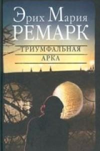 triumfalnaya arka