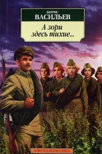 А зори здесь тихие… Борис Васильев