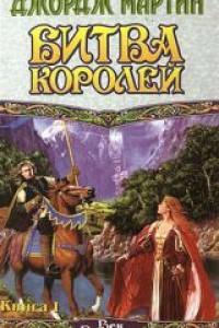 Битва королей. Книга 1-2. Джордж Мартин
