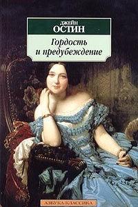 Джейн остин, гордость и предубеждение. Книга для чтения на.