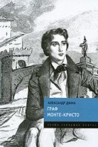 Граф Монте-Кристо. Александр Дюма