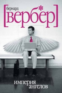 Империя ангелов Бернард Вербер