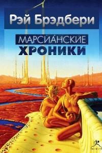 Марсианские хроники. Рэй Брэдбери
