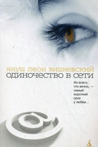 Одиночество в Сети. Януш Вишневский