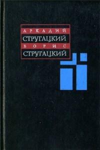 Сталкер. Аркадий и Борис Стругацкие