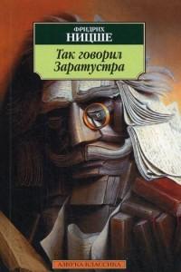 Так говорил Заратустра. Фридрих Ницше
