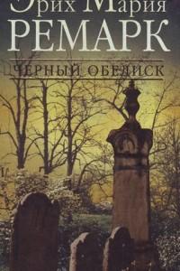 Черный обелиск. Эрих Мария Ремарк