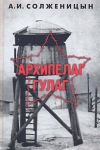 Архипелаг ГУЛаг Александр Солженицын