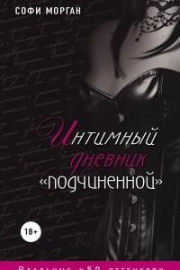 Интимный дневник подчиненной Софи Морган