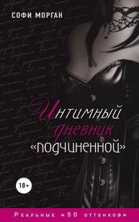 скачать бесплатно книгу 50 оттенков свободы в формате fb2