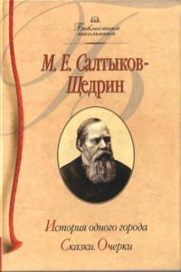 История одного города. Салтыков-Щедрин Михаил Евграфович