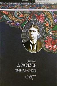 Финансист Теодор Драйзер