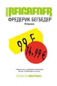 99 Франков Бегбедер Фредерик