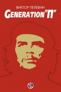 Generation «П» Виктор Пелевин