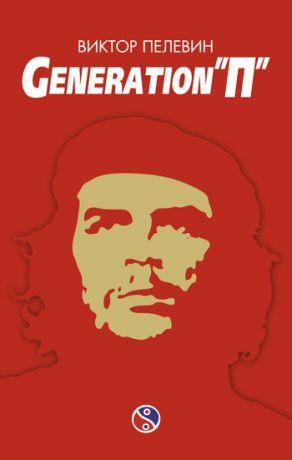 Пелевин Generation П Скачать Книгу Бесплатно
