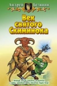 Век святого Скиминока Андрей Белянин