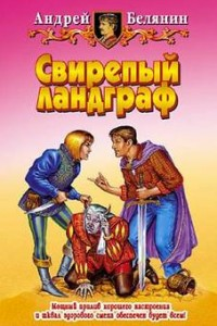 Свирепый Ландграф. Андрей Белянин
