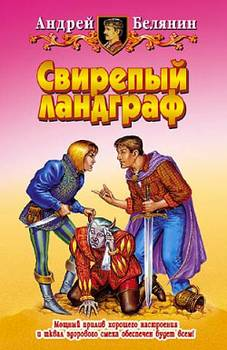 Свирепый Ландграф Андрей Белянин