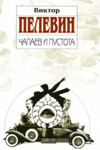 Чапаев и Пустота. Виктор Пелевин