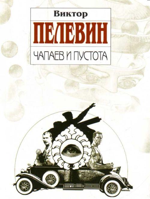 Чапаев и Пустота Виктор Пелевин