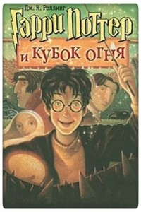 Гарри Поттер и кубок огня Джоанн Роулинг
