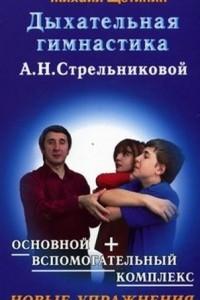 Дыхательная гимнастика Стрельниковой Михаил Щетинин