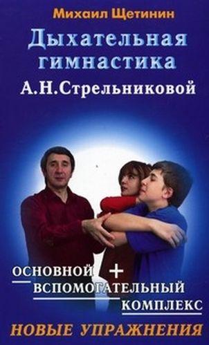 диетолог ковальков книги