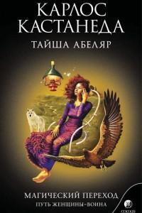 Магический переход. Путь женщины-воина. Тайша Абеляр