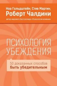 Психология убеждения. 50 доказанных способов быть убедительным Роберт Чалдини