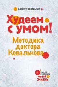 Худеем с умом Алексей Ковальков