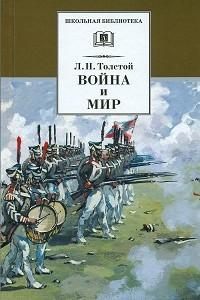 Война и мир Лев Толстой