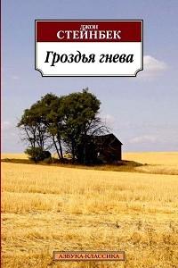 Гроздья гнева Джон Стейнбек
