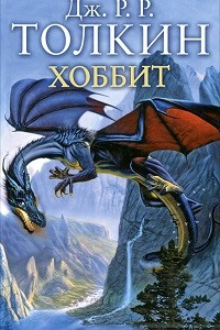 Хоббит, или Туда И Обратно Джон Рональд Руэл Толкин