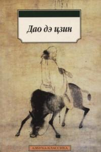 Дао Дэ Цзин. Лао-цзы