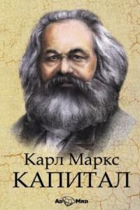 Капитал. Карл Генрих Маркс