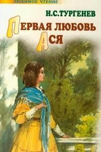 Ася. Иван Сергеевич Тургенев