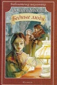 Бедные люди Фёдор Достоевский