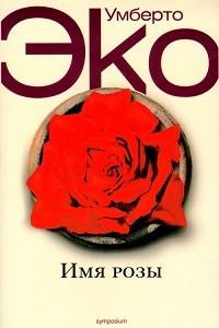 Имя розы. Умберто Эко