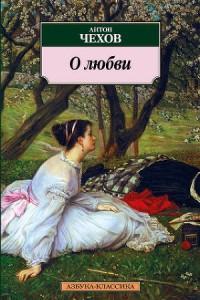 О любви Антон Чехов