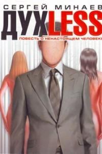 Духless: Повесть о ненастоящем человеке. Сергей Минаев