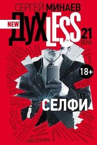 Дyxless 21 века. Селфи. Сергей Минаев