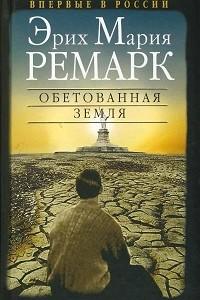 Земля обетованная Ремарк Эрих Мария