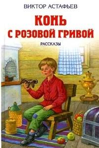 Конь с розовой гривой. Виктор Астафьев
