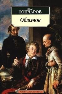 Обломов Иван Гончаров