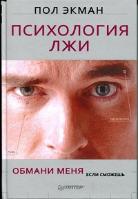 Психология лжи Пол Экман